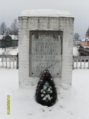 Памятник освобождению Демянска
