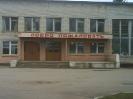 Демянская школа